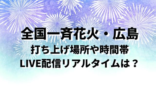全国一斉花火広島7月24日の場所時間帯LIVE配信