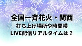 全国一斉花火(7/24)関西場所や時間・リアルタイム
