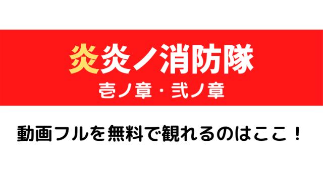 炎炎ノ消防隊の動画フル見放題
