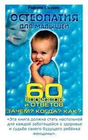 """Солано""""Остеопатия для малышей"""""""