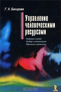 Бакирова Г. «Управление человеческими ресурсами»