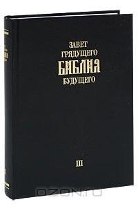 Арепьев И./т.2/ «Завет грядущего. Библия будущего»