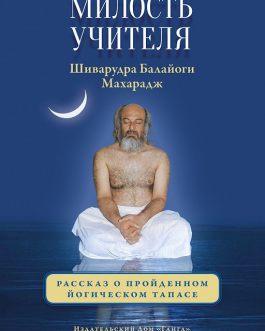 """Шиварундра Балайоги """"Милость Учителя. Рассказ о пройденном йогическом тапасе."""""""