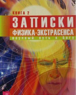 "Чусов /1-2/ ""Записки физика-экстрасенса."""