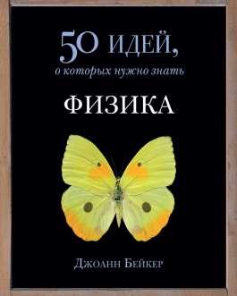 """Бейкер Д. """"Физика. 50 идей, о которых нужно знать"""""""