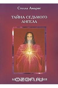 """Амарис С.""""Тайна Седьмого Ангела"""""""
