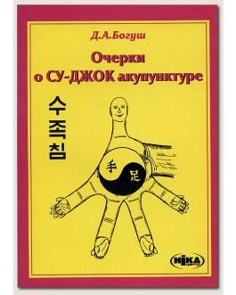 Богуш «Очерки о су-джок аккупнуктуре»