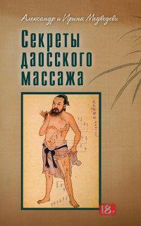 Медведевы А. и И.»Секреты даосского массажа»