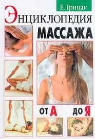 Грицак Е./КБ/ «Энциклопелия массажа от А до Я»