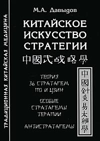 """Давыдов М.А. """"Китайское искусство стратегии"""""""