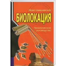 Шмелевская И.»Биолокация. Практическое руководство»