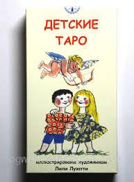 Детское таро /Ankh/ 0390
