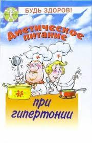 """Маркова А. """"Диетическое питание при гипертонии"""""""