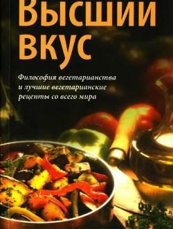Курма Дас «Высший вкус. Философия вегетарианства»