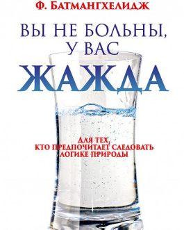 Батмангхелидж Ф. «Вы не больны, у вас жажда»