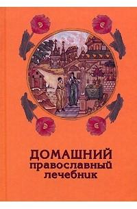"""""""Домашний православный лечебник"""""""