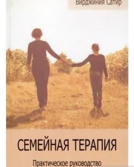 """В. Сатир """" Семейная терапия"""""""