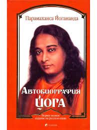 "Йогананда Шри Парамаханса ""Автобиография йога"" /тв/"