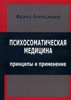"""Александер Ф. """"Психосоматическая медицина. Принципы и применение."""""""