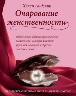 Анделин Х. /тв/ «Очарование женственности»