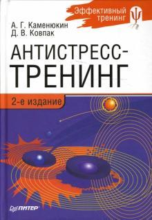 "Каменюкин А. Ковпак Д. /мяг/ ""Антистресс-тренинг"""