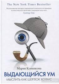 """Конникова М. """"Выдающийся ум. Мыслить как Шерлок Холмс"""" /мяг/"""