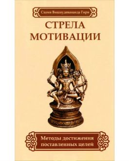 Свами Вишнудевананда Гири «Стрела мотивации»