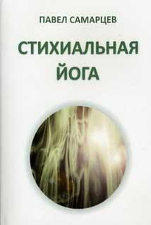 "Самарцев П. ""Стихиальная йога"""