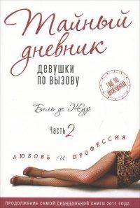 """Бель де Жур (кн.2) (офсет) """"Тайный дневник девушки по вызову"""""""