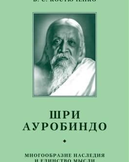 """Костюченко В. """"Шри Ауробиндо. Многообразие наследия и единство мысли"""""""