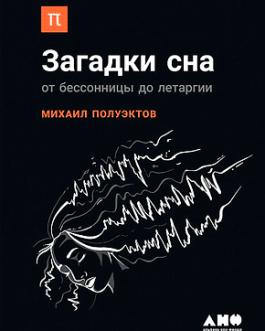 """Полуэтков Н.""""Загадки сна. От бессонницы до летаргии"""""""