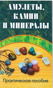 """Царихин """"Амулеты, камни и минералы"""""""