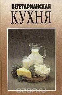 """Михайлов В. """"Вегетарианская кухня"""""""