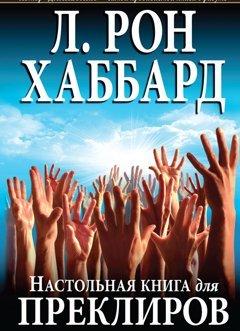 """Хаббард""""Настольная книга для ПРЕКЛИРОВ"""""""