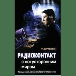 """Юргенсон """"Радиоконтакт с потусторонним миром"""""""