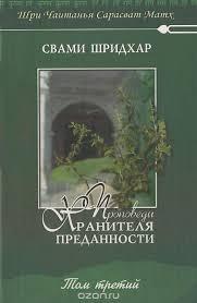 """Свами Шридхар """"Проповеди Хранителя Преданности""""/т.3/"""