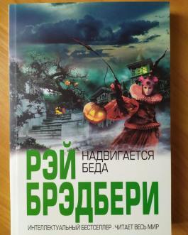"""Брэдбери Рэй """"Надвигается беда"""" /мяг/"""