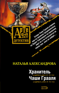 "Александрова Л. ""Хранитель Хаши Грааля"""