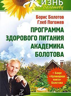 Болотов Б. «Программа здорового питания академика Болотова» /мяг/б/у/