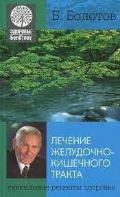 Болотов Б. /мяг/ «Лечение желудочно-кишечного тракта»
