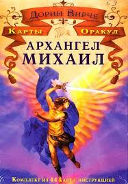 Архангел Михаил /44карты+инструкция/