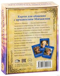 Архангел Михаил /44карты+инструкция/ Вирче