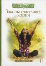 """Торсунов О. """"Законы счастливой жизни"""" тв. /4/"""