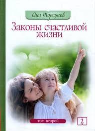"""Торсунов О. """"Законы счастливой жизни"""" тв. /2/"""