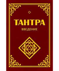 """Неаполитанский С.""""Тантра, Введение""""  /тв/"""