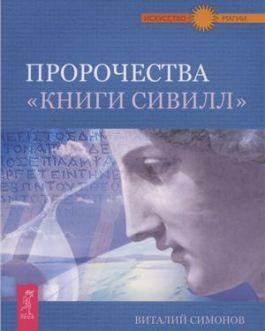 """Симонов В.А. """"Пророчества Книги Сивилл"""""""