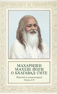 Махарши Махеш Йоги о Бхагавад-гите