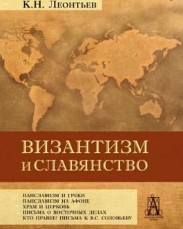 """Леонтьев К.Н. """"Византизм и славянство"""""""