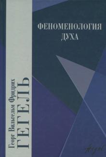 """Гегель Г.В.Ф. """"Феномен духа"""""""