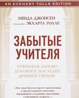 """Джонсен """"Забытые учителя.Открывая заново духовное наследие древней Греции"""""""